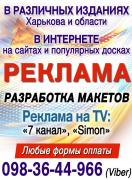 Advertising in the Internet, Newspapers, METRO, TV in Kharkov, Ukraine