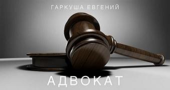 Адвокат в Києві у кримінальних справах