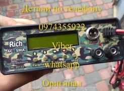 Cомолов Riсh AC 5 прибор для ловли сома