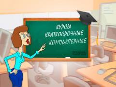 Комп'ютерні курси (IT-навчання) в Харкові