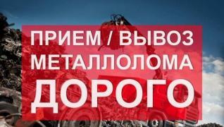 Куплю металлолом, прием, вывоз Металлолома, Харьков