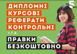 Курсові, дипломні роботи, реферати на замовлення за низькими ціна Дніпро м