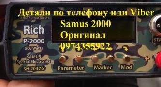 Прилади для риболовлі Samus 1000, Rich P 2000, Rich ac5