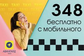 Такси Авангард по доступным ценам. Работа водителем такси